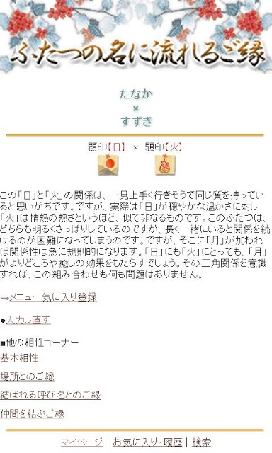 七曜◆姓名鑑定のスクリーンショット_3