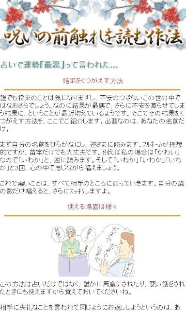 七曜◆姓名鑑定のスクリーンショット_4