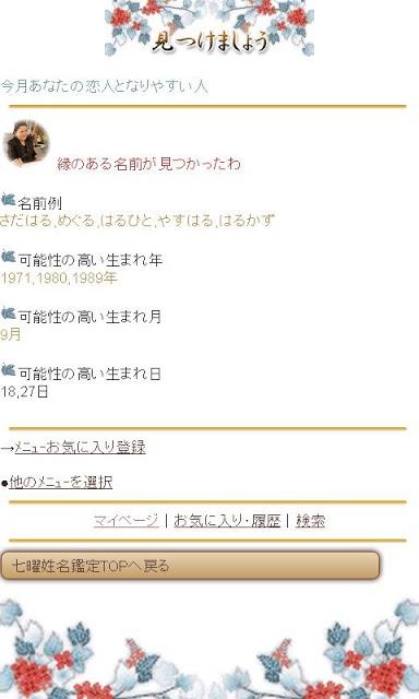 七曜◆姓名鑑定のスクリーンショット_5