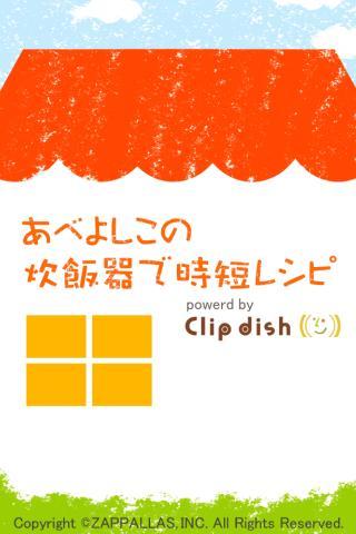 炊飯器で時短レシピ(あべよしこ)by Clipdishのスクリーンショット_1