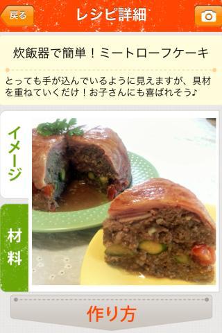 炊飯器で時短レシピ(あべよしこ)by Clipdishのスクリーンショット_2
