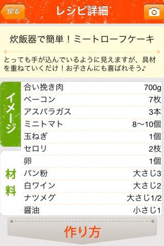 炊飯器で時短レシピ(あべよしこ)by Clipdishのスクリーンショット_4