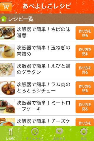炊飯器で時短レシピ(あべよしこ)by Clipdishのスクリーンショット_5