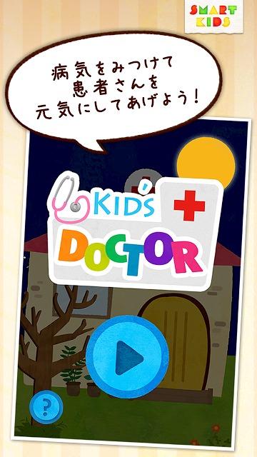 キッズドクターのスクリーンショット_1
