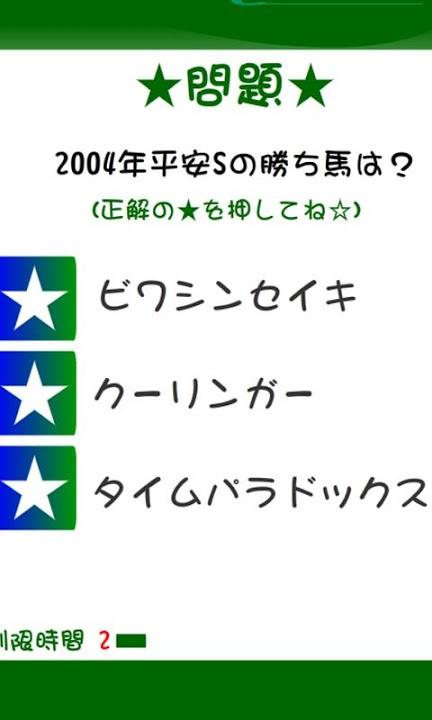 競馬重賞勝ち馬クイズ2004のスクリーンショット_4