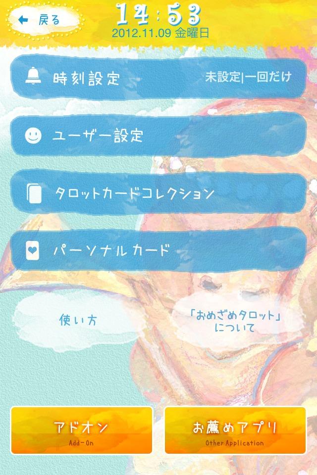 おめざめタロットのスクリーンショット_5