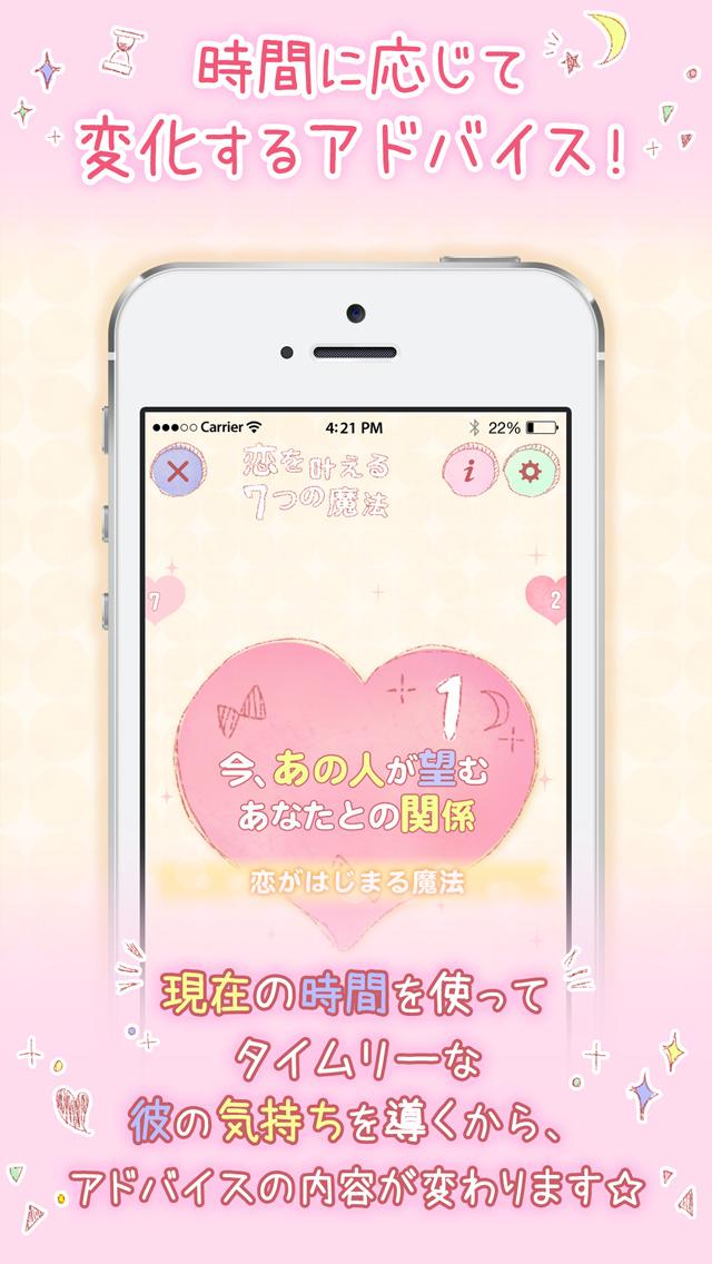 恋を叶える7つの魔法のスクリーンショット_3