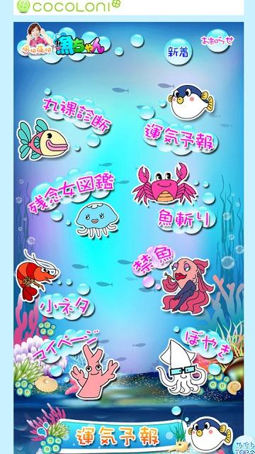 愉快痛快!魚ちゃんブックマークのスクリーンショット_2