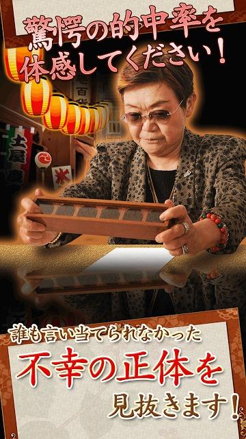 約束された運命・結婚のすべて~浅草橋の母「姓名判断」占いのスクリーンショット_2