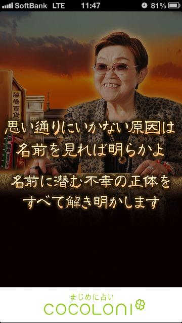 約束された運命・結婚のすべて~浅草橋の母「姓名判断」占いのスクリーンショット_5