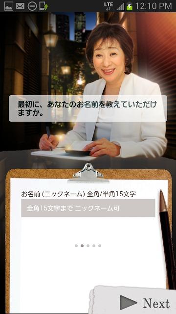 あの人の想い最終決断!「西新宿の母」言葉を失う超的中占いのスクリーンショット_5