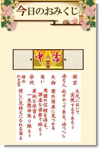 仙台の母◆姓名判断のスクリーンショット_1