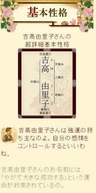 仙台の母◆姓名判断のスクリーンショット_2