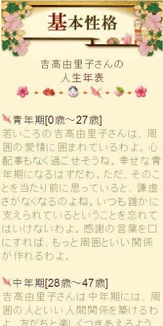 仙台の母◆姓名判断のスクリーンショット_3