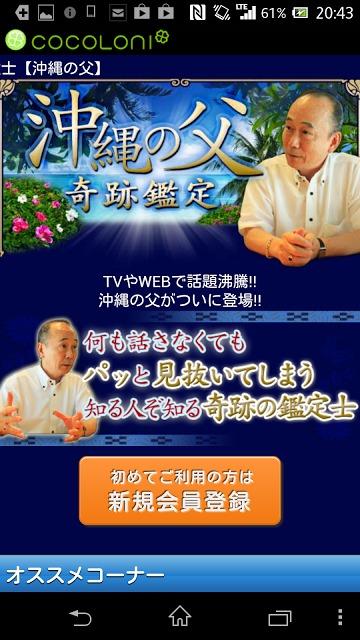 沖縄の父◆奇跡鑑定のスクリーンショット_1