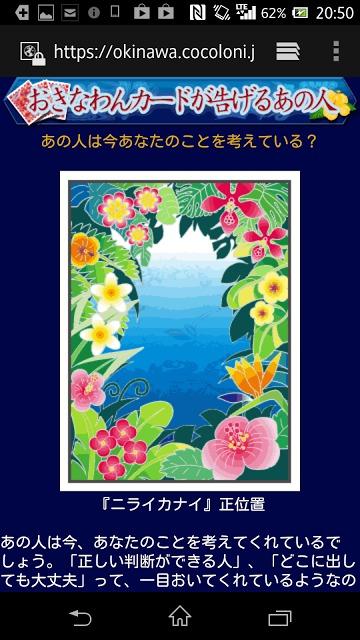 沖縄の父◆奇跡鑑定のスクリーンショット_2