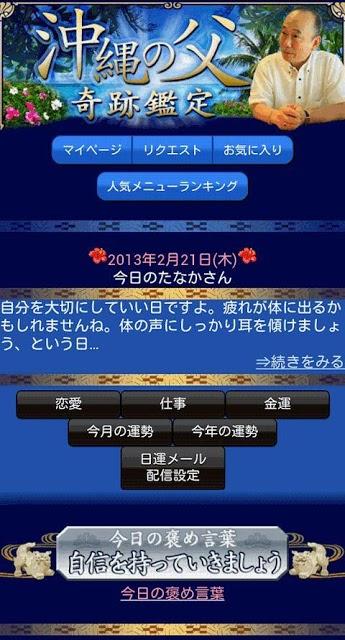 沖縄の父◆奇跡鑑定のスクリーンショット_3