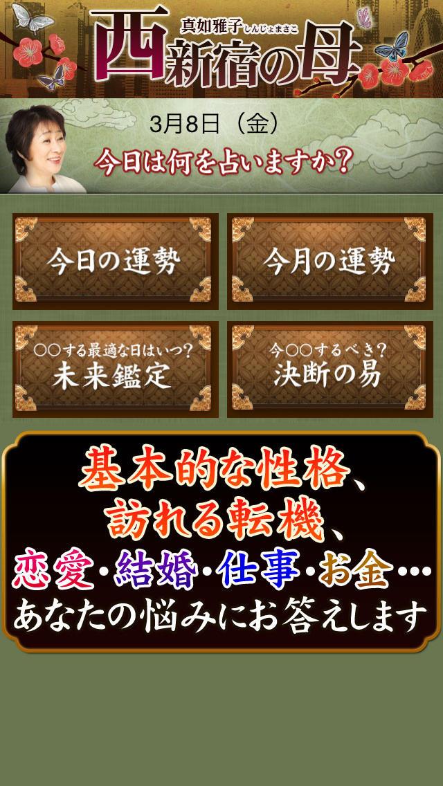 西新宿の母のスクリーンショット_3