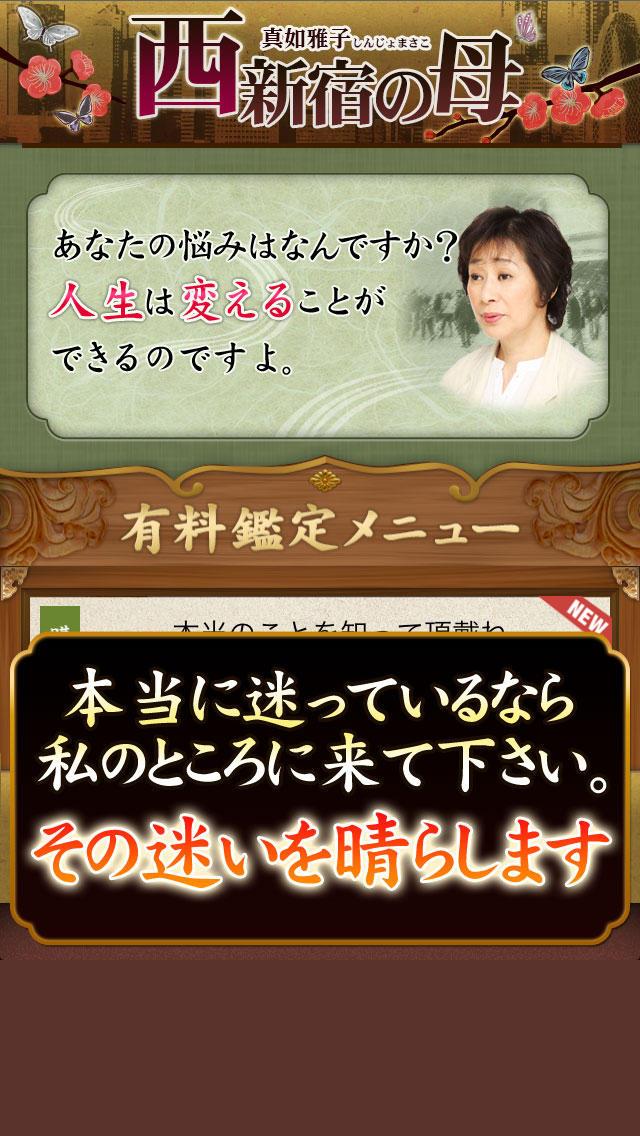 西新宿の母のスクリーンショット_4