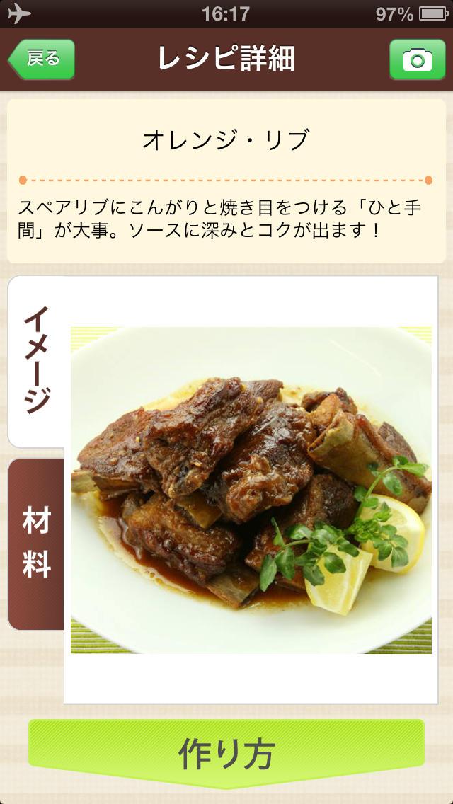 マロンの簡単おうちレシピ by Clipdish -手間は抜いても手は抜かない!初心者でもおいしく作れる時短レシピ-のスクリーンショット_2