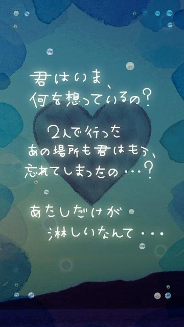 切ない失恋ポエム -1- ライブ壁紙のスクリーンショット_1
