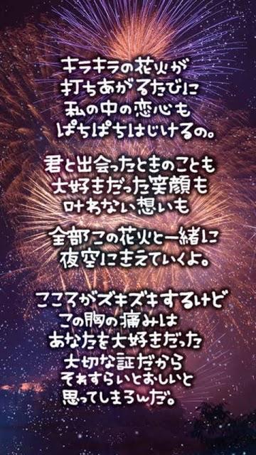 切ない失恋ポエム -1- ライブ壁紙のスクリーンショット_3