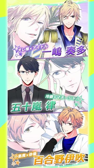 スタカレ~スターなカレとの恋愛事情~【無料BLゲーム】のスクリーンショット_2