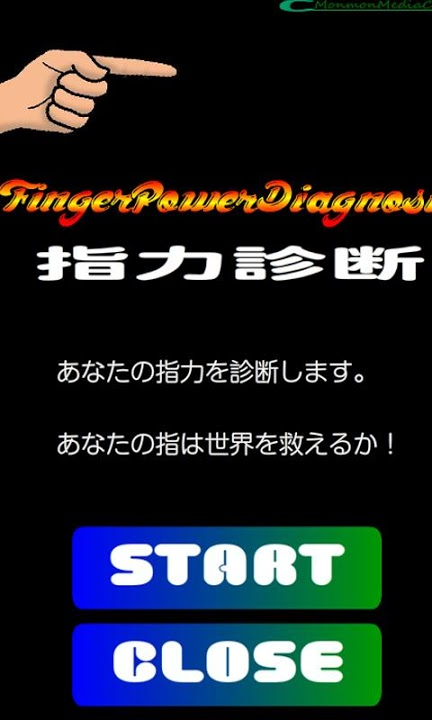 指力診断 FINGER POWER DIAGNOSISのスクリーンショット_1