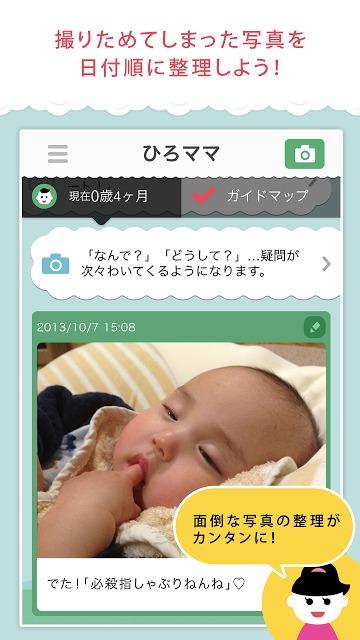 コトピク~子どもの貴重な成長を写真や動画で記録するアプリ~のスクリーンショット_1