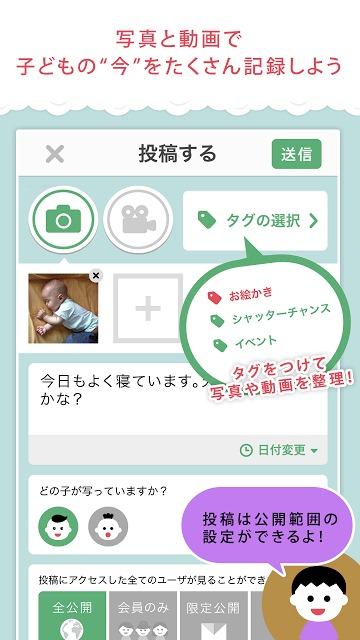 コトピク~子どもの貴重な成長を写真や動画で記録するアプリ~のスクリーンショット_2