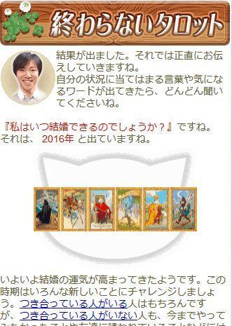 濱口善幸のタロット占いのスクリーンショット_1