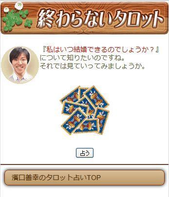 濱口善幸のタロット占いのスクリーンショット_2