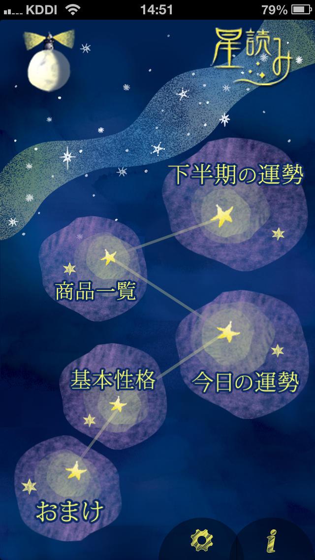 星読み半期運のスクリーンショット_2
