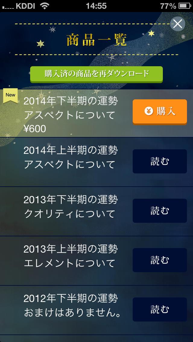 星読み半期運のスクリーンショット_3