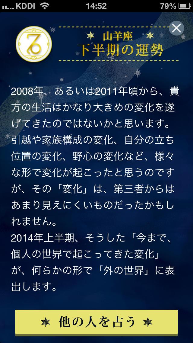 星読み半期運のスクリーンショット_4