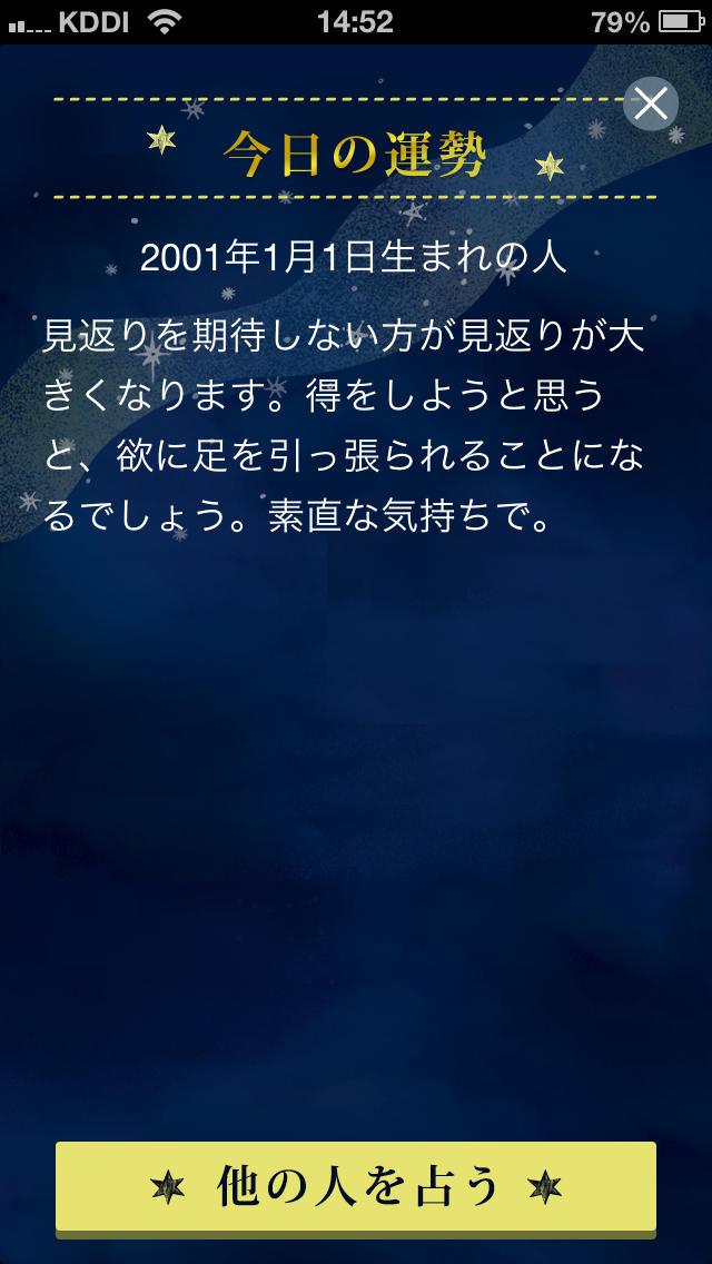 星読み半期運のスクリーンショット_5