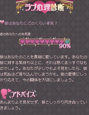 ダーリン♂完全マニュアルのスクリーンショット_2