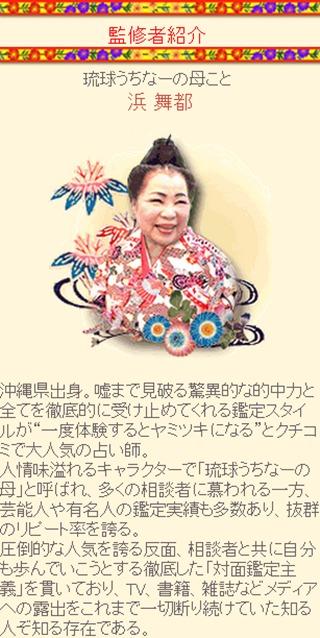琉球うちなーの母のスクリーンショット_1