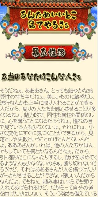 琉球うちなーの母のスクリーンショット_2