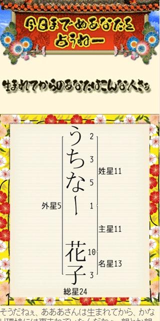 琉球うちなーの母のスクリーンショット_3
