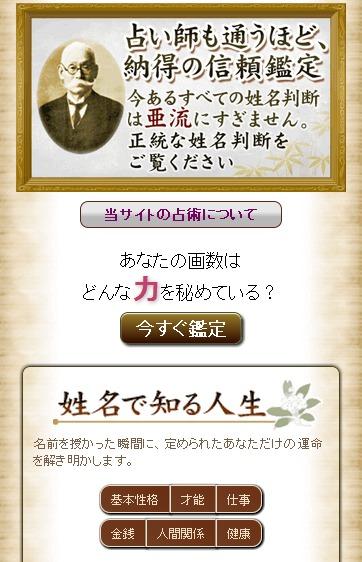 開運★姓名鑑定のスクリーンショット_2
