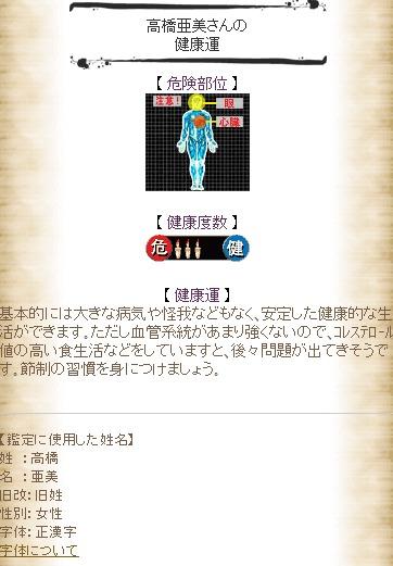 開運★姓名鑑定のスクリーンショット_4