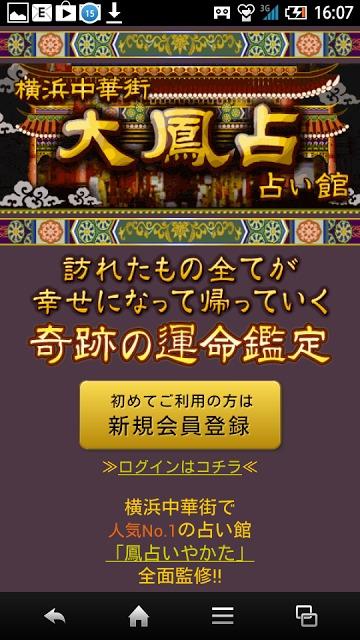 大鳳占◆占い館のスクリーンショット_1