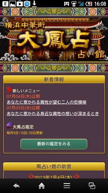 大鳳占◆占い館のスクリーンショット_2