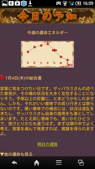 大鳳占◆占い館のスクリーンショット_3