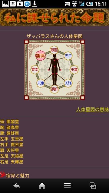 大鳳占◆占い館のスクリーンショット_4