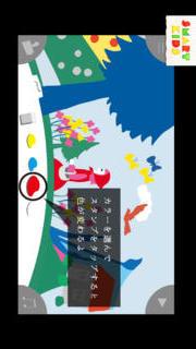 MERRY BOOK ROUND メリーブックランド 〜スタンプをおして遊ぶ動く絵本〜のスクリーンショット_2