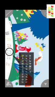 MERRY BOOK ROUND メリーブックランド 〜スタンプをおして遊ぶ動く絵本〜のスクリーンショット_3