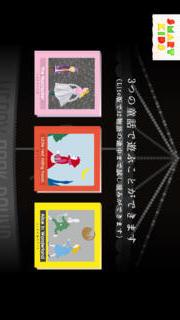 MERRY BOOK ROUND メリーブックランド 〜スタンプをおして遊ぶ動く絵本〜のスクリーンショット_4