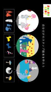 MERRY BOOK ROUND メリーブックランド 〜スタンプをおして遊ぶ動く絵本〜のスクリーンショット_5